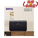 【限時優惠+24期0利率】BENQ TreVolo A 藍芽喇叭 公司貨