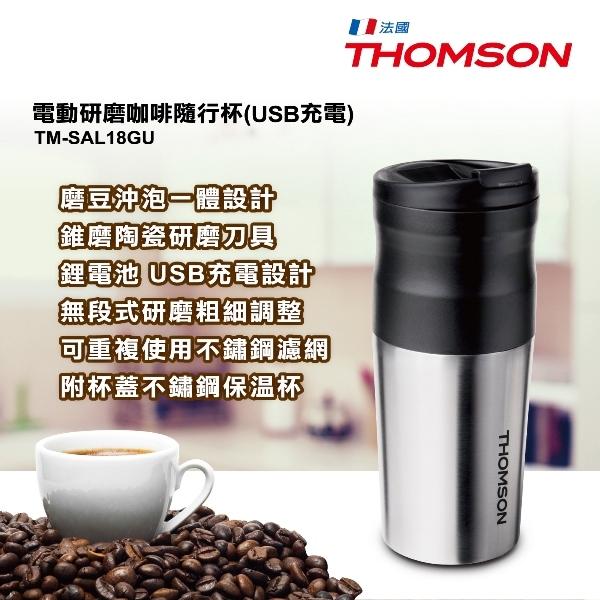 THOMSON 電動研磨咖啡隨行杯(USB充電) TM-SAL18GU