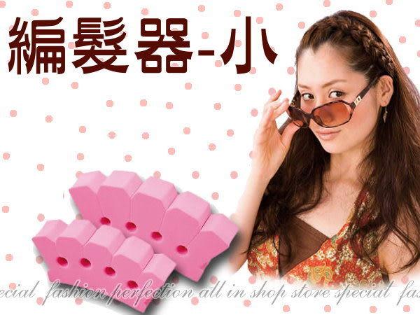 【DQ388】粉紅辮子姑娘時尚編髮器-小 編髮夾 造型髮品 編髮夾★EZGO商城★