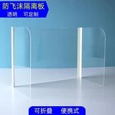 透明食堂防飛沫擋板隔離板簡易餐桌分隔板學校課桌隔斷學生桌面阻隔板快速出貨