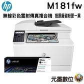 【搭204A原廠碳粉匣一黑 登錄送好禮】HP Color LaserJet Pro MFP M181fw 雙頻無線彩色雷射傳真複合機