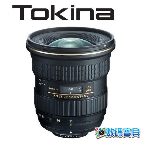 【贈UV保護鏡】Tokina AT-X 11-20mm PRO DX F2.8(IF) 超廣角變焦鏡頭 正成 / 立福公司貨 APS-C適用 11-20