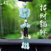 汽車掛件貔貅車載出入平安車內飾品掛飾葫蘆男女小車上裝飾品掛墜 降價兩天