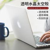 wiwu 太空殼 Macbook Air Retina 13.3吋 12吋 筆電殼 透明 水晶 輕薄 防滑 散熱 保護套