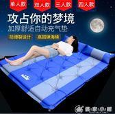 戶外午睡墊 戶外野餐防潮墊子自動充氣墊雙人加厚5cm三人寬帳篷午睡墊床 YXS優家小鋪