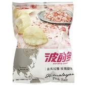 華元 波的多 喜馬拉雅 玫瑰鹽味洋芋片 43g【康鄰超市】