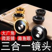 手機廣角鏡頭 魚眼廣角手機鏡頭通用單反外置高清變焦微距魚眼三合一套裝蘋果相機長焦