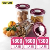 【VICTORY】ARSTO圓形食物密封保鮮罐-3件組#1127008