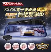 MANHATTAN 曼哈頓 RS966 【折扣中/送128G】電子後視鏡 測速提示 行車記錄器