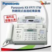 【福利品】Panasonic 國際牌 KX-FP711TW熱轉寫式普通紙傳真機