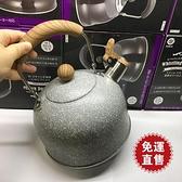 燒水壺煤氣電磁爐鳴笛叫壺熱水壺 【快速出貨】