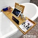 浴缸架 泡澡浴缸置物架子浴桶手機置物支架置物板浴桶托盤架輕奢伸縮竹制 LX 【99免運】