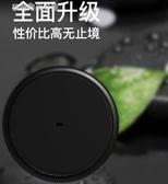 無線充電器 蘋果X無線充電器iPhoneXS/8plus快充Xs Max專用安卓通用無限沖電器頭 夢露時尚女裝