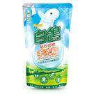 白鴿手洗精補充包800g【康是美】...