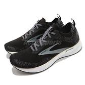 Brooks 慢跑鞋 Levitate 4 黑 白 男鞋 緩震 DNA科技 運動鞋 【ACS】 1103451D012