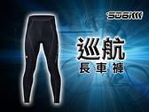 SOGK 男 巡航長車褲Ⅱ-黑(單車 防曬 高彈性 吸濕快排 自行車長褲≡排汗專家≡