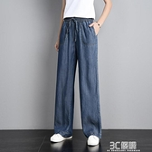高腰天絲牛仔褲女春秋薄款闊腿長褲鬆緊腰寬鬆冰絲休閒直筒褲垂感 3C優購