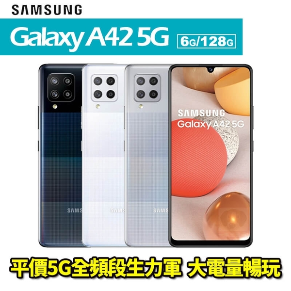Samsung Galaxy A42 5G手機 6.6吋大螢幕 6G/128G 贈空壓殼+9H玻璃貼 智慧型手機 0利率 免運費