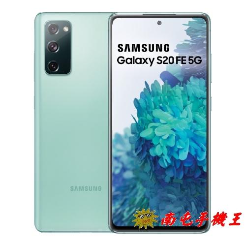@南屯手機王@ Galaxy S20 FE 5G 6.5吋 6G/128G 【宅配免運費】