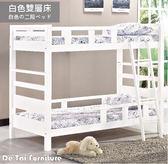 【德泰傢俱工廠】佐伊白色雙層床(不含床墊) A003-61-2