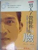 【書寶二手書T3/心理_AKM】男人!管好你的臉_村澤博人, 郭勇