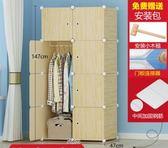 簡易衣櫃塑料組合木紋樹脂成人衣櫥簡約現代組裝多層收納櫃快速出貨下殺89折