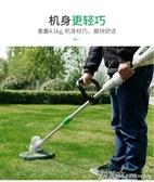 割草機 充電式打草機鋰電割草機家用除草機小型剪草機電動草坪修剪機 MKS小宅女