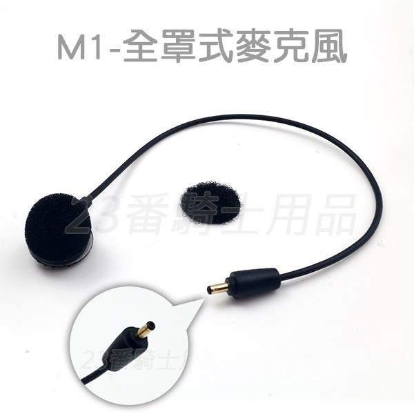 【 單售 EVO M1 M1-S EVO 安全帽原廠 全罩式麥克風 鼎騰科技 安全帽 藍牙耳機 專用配件】