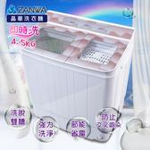 ZANWA晶華 4.5KG節能雙槽洗滌機/雙槽洗衣機/小洗衣機(ZW-158T)