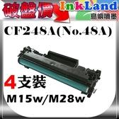 HP CF248A(NO.48A) 相容全新碳粉匣 一組四支【適用】M15W/M28W 【新版晶片】