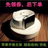 髮光石iwatch2充電支架蘋果手錶支架applewatch手錶底座