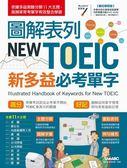 (二手書)圖解表列New TOEIC 新多益必考單字(數位學習版)
