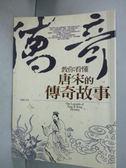 【書寶二手書T2/一般小說_GLR】教你看懂唐宋的傳奇故事_許麗雯