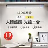 【19cm】USB充電式 LED感應燈 櫥櫃燈 人體感應 書桌 床鋪 壁燈 室內燈 露營燈 LET-8120-19