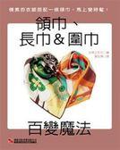 (二手書)領巾.長巾&圍巾百變魔法
