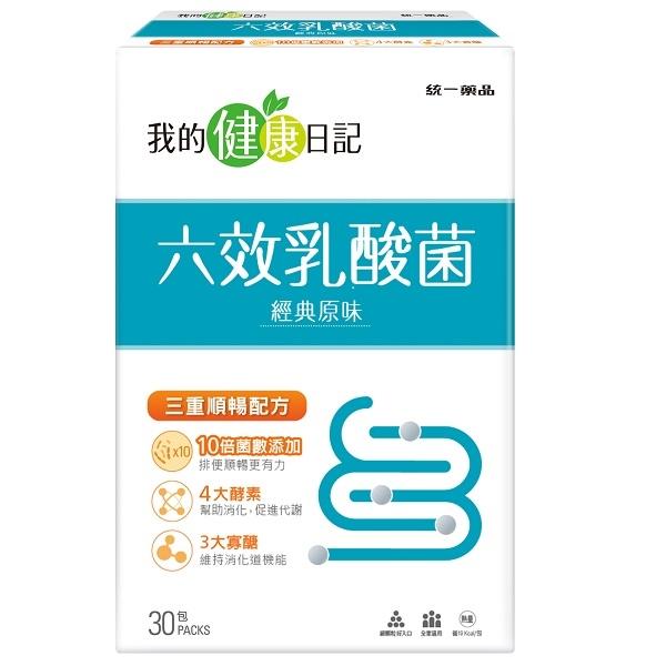 我的健康日記六效乳酸菌經典原味30入【康是美】