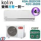 【信源】歌林 kolin 4坪變頻分離式1對1冷氣《KDC-28209+KSA-282DC09》含標準安裝