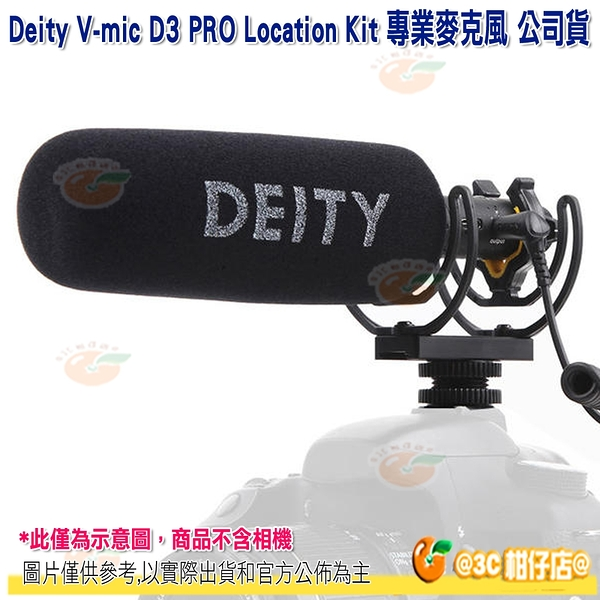 @3C柑仔店@ Deity V-mic D3 PRO Location Kit 高C/P值專業麥克風 內建鋰電 公司貨