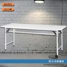 【辦公必備】 會議桌 折合式 檯面板 (專利腳) 376-1 折疊式 摺疊桌 折合桌 摺疊會議桌 辦公桌