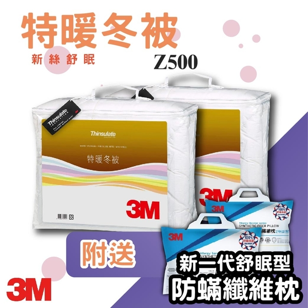【台灣製造】3M 特暖冬被 Z500兩入 送 新一代防蟎纖維枕(舒眠型)兩入 睡眠品質 寢具 床具 寢室