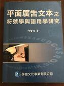 (二手書)平面廣告文本硏究 : 符號學取向分析