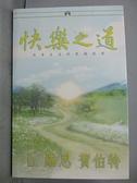 【書寶二手書T2/心靈成長_EQ4】快樂之道_L.羅恩 賀伯特