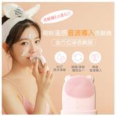 【Yomix優迷】萌熊溫感音波導入洗臉機(粉色)