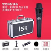 麥克風直播話筒 ISK E300電容麥克風話筒快手全民k歌錄音主直播設備 DF 維多