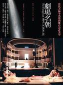 (二手書)劇場名朝──當代大師李名覺的舞台設計美學