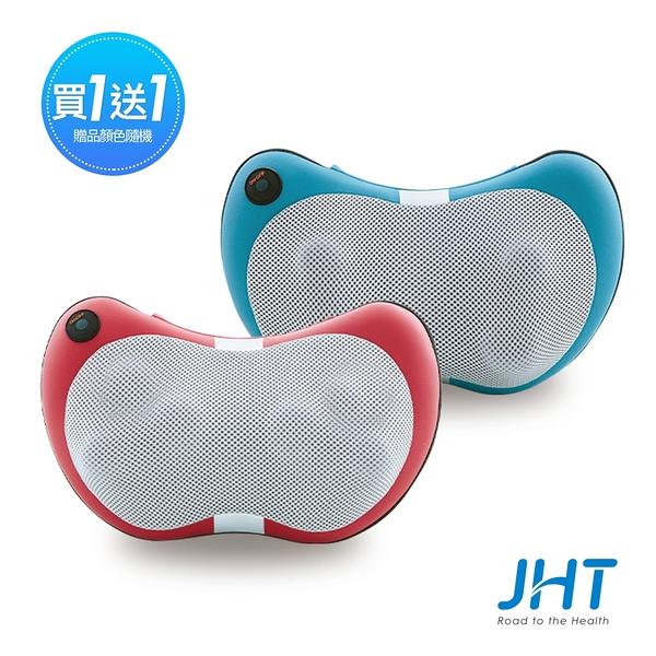 買一送一 | JHT 3D巧時尚溫感按摩枕(家用/車用皆可用) K-1580