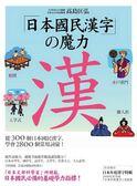 (二手書)日本國民漢字的魔力:從300個日本國民漢字,學會2800個常用詞彙!