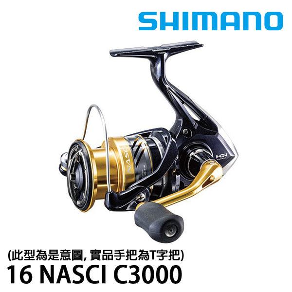 漁拓釣具 SHIMANO 16 NASCI C3000 (紡車捲線器)