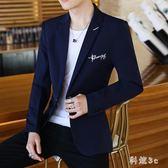 西裝男士休閒韓版單上衣青年帥氣學生薄款外套潮流 js3569『科炫3C』