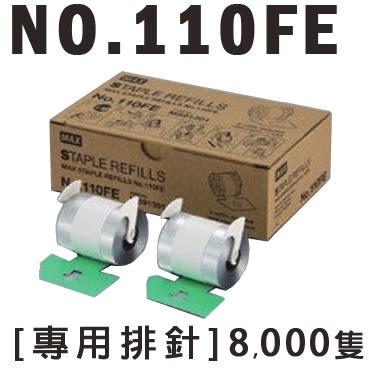 【熱門採購】新上市! 西瓜籽 MAX 美克司專用訂書針 釘書針 NO.110FE EH-110F適用